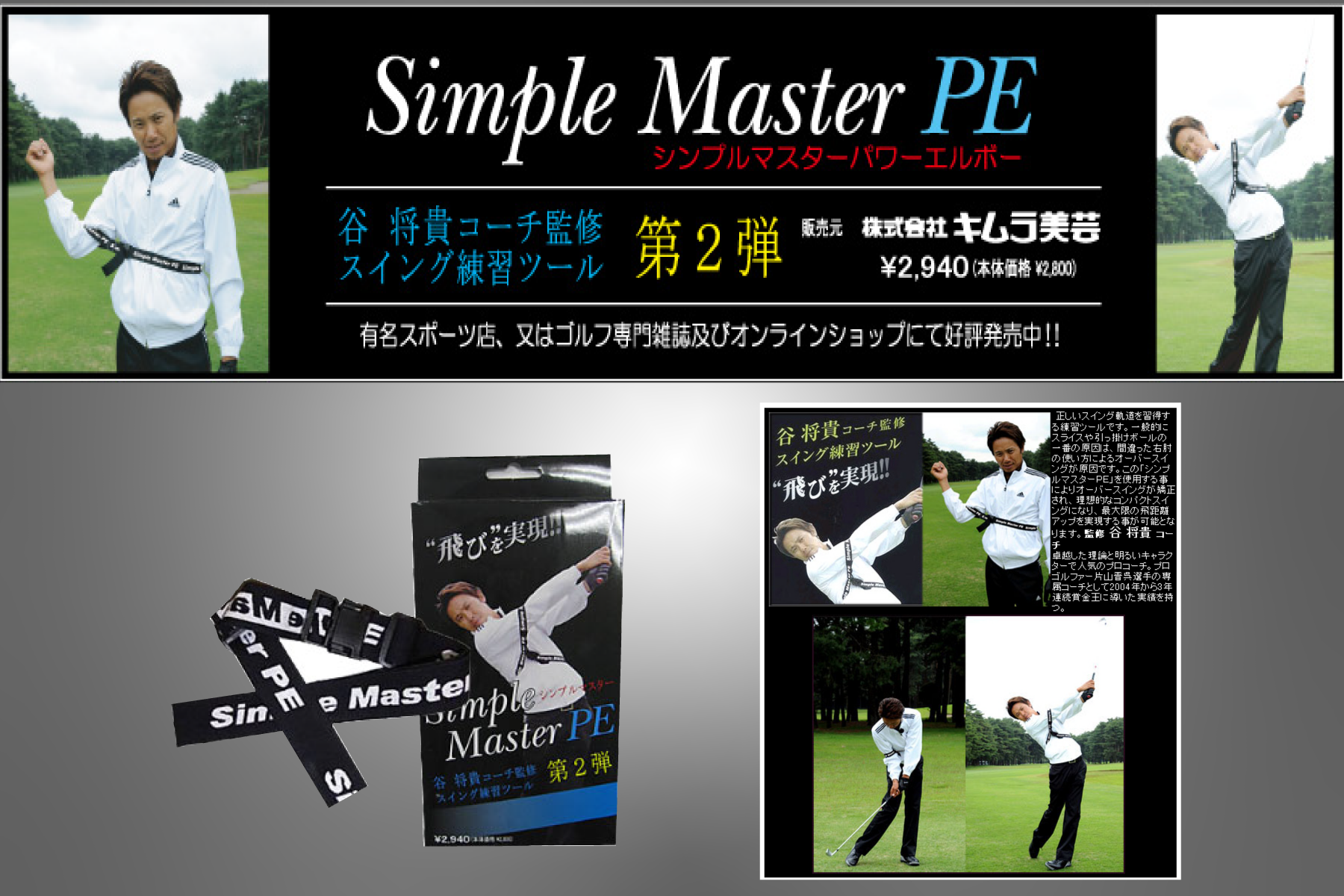 Simple Master